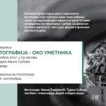 """Izložba fotografija """"OKO UMETNIKA"""" u Narodnoj banci Srbije"""