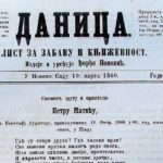 """Na današnji dan 1860. izašao je prvi broj srpskog književnog časopisa ,,Danica"""""""