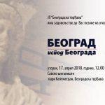 "Izložba ""Beograd ispod Beograda"" od 17. aprila na Kalemegdanu"
