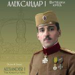 """Dušan M. Babac: Monografija """"Aleksandar I – Viteški kralj"""""""