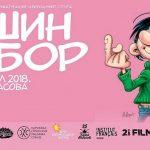 GAŠIN SABOR: Novi festival stripa u Beogradu i na Balkanu