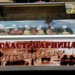 """Nostalgija: """"Pelivanova"""" sladoledna bajka koja traje već 168 godina"""