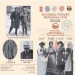 "Izložba  ""Bolnica Stobart, Kragujevac 1915"" u Maloj galeriji Doma Vojske Srbije"