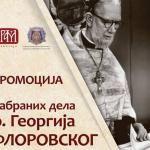 Hram Svetog Save: Promocija sabranih dela o. Georgija Florovskog