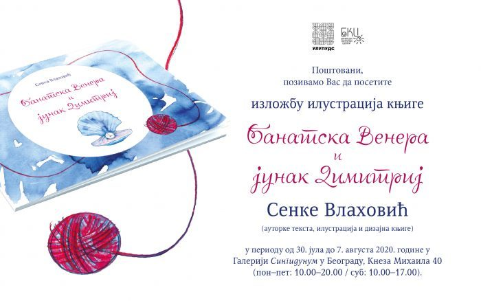 BANATSKA VENERA pozivnica Beograd2