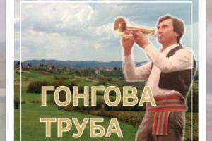 Gongova-truba