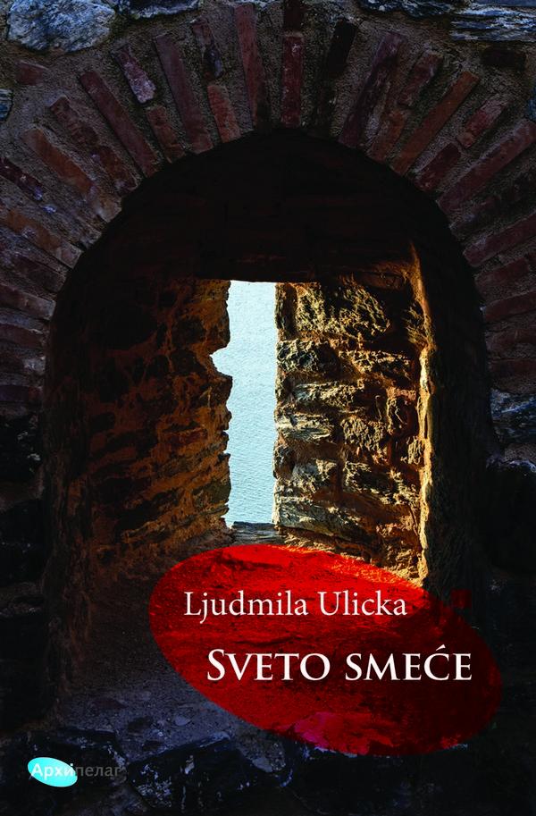 Ljudmila-Ulicka-Sveto-smece-Arhipelag