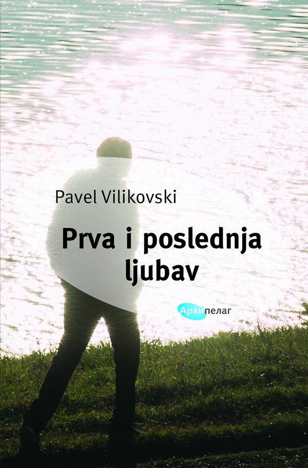 Pavel Vilikovski Prva i poslednja ljubav