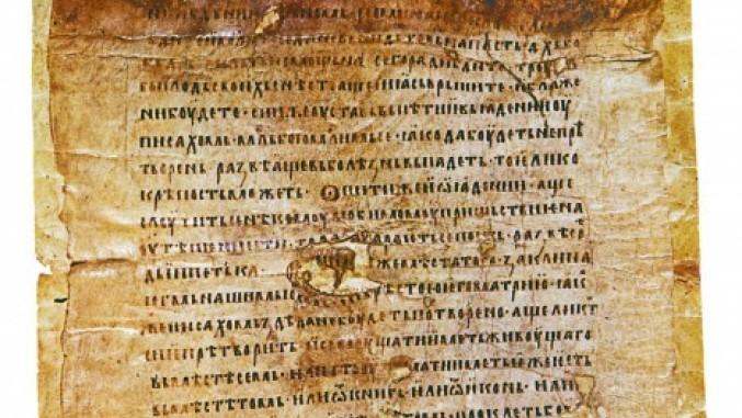 Najstariji-srpski-dokument-u-Hilandaru-Karejski-tipik-iz-1199-sa-svojerucnim-potpisom-Save-Nemanjica.jpg