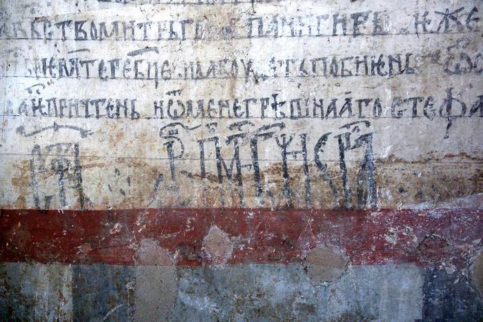 Gracanica-povelja-manastira-Gracanica-sa-imenom-kralja-Milutina.jpg