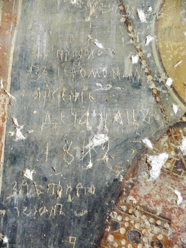 Ugrebano ime jeromonaha Arsenija Decanca, foto Jasmina S. Ciric