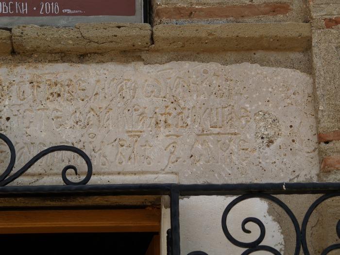 Juzni-deo-natpisa-nad-portalom-crkva-Svetog-Nikole-u-Ljubotenu-foto-Jasmina-S.-Ciric.jpg