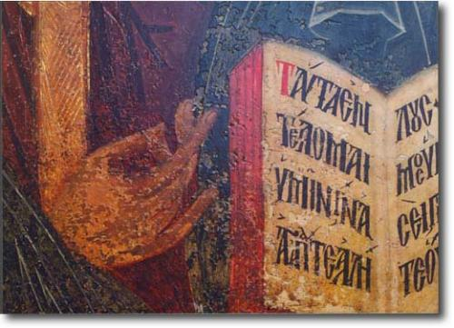 4 Рестаурација иконе детаљ после радова